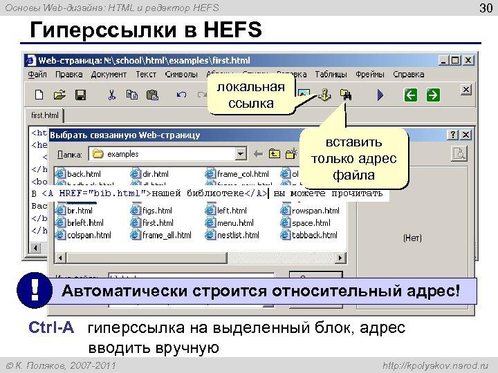 30 Основы Web-дизайна: HTML и редактор HEFS Гиперссылки в HEFS локальная ссылка вставить только