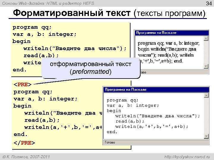 34 Основы Web-дизайна: HTML и редактор HEFS Форматированный текст (тексты программ) program qq; var