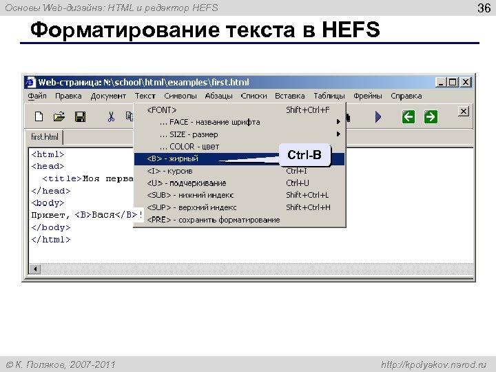 36 Основы Web-дизайна: HTML и редактор HEFS Форматирование текста в HEFS Ctrl-B К. Поляков,