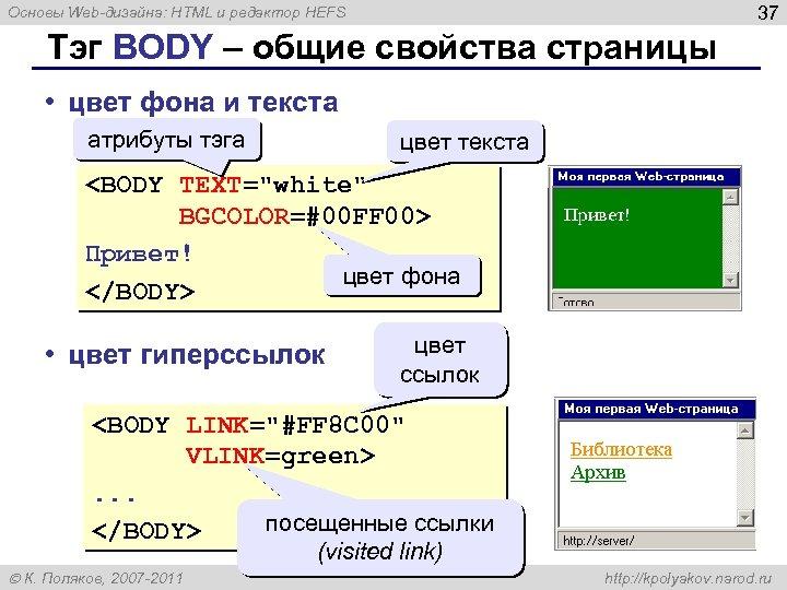37 Основы Web-дизайна: HTML и редактор HEFS Тэг BODY – общие свойства страницы •