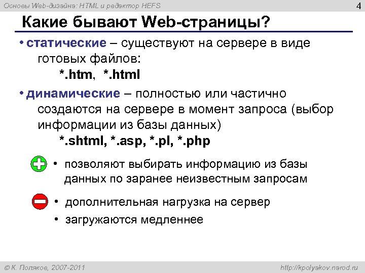 4 Основы Web-дизайна: HTML и редактор HEFS Какие бывают Web-страницы? • статические – существуют