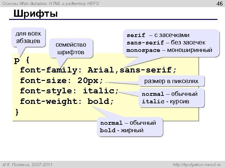 46 Основы Web-дизайна: HTML и редактор HEFS Шрифты для всех абзацев семейство шрифтов serif