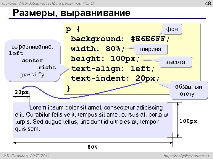 48 Основы Web-дизайна: HTML и редактор HEFS Размеры, выравнивание: left center right justify 20