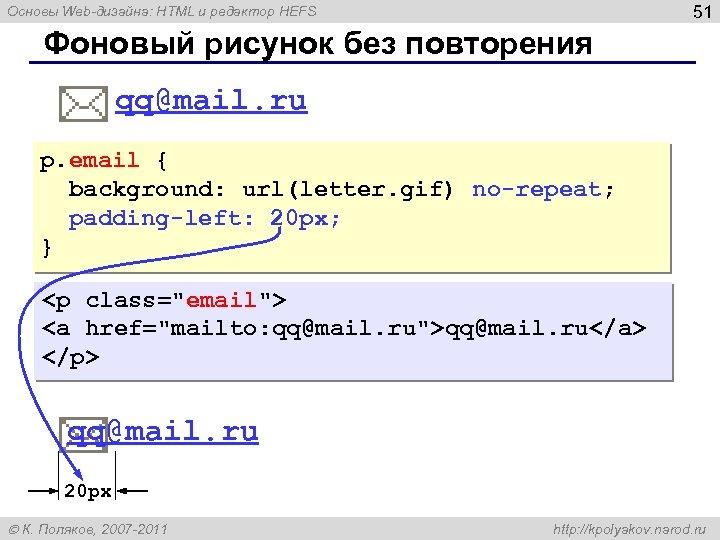 51 Основы Web-дизайна: HTML и редактор HEFS Фоновый рисунок без повторения qq@mail. ru p.