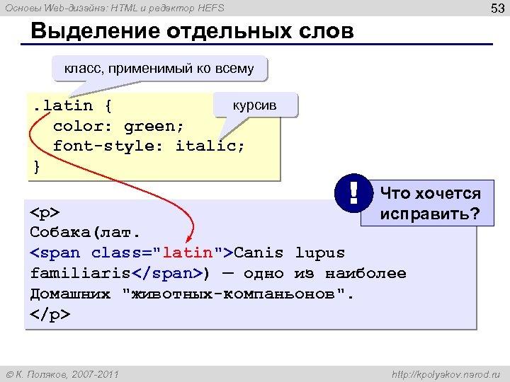 53 Основы Web-дизайна: HTML и редактор HEFS Выделение отдельных слов класс, применимый ко всему