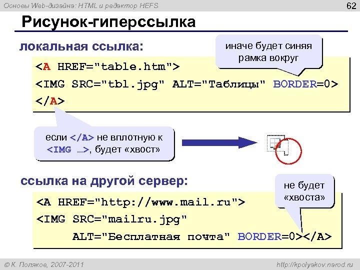 62 Основы Web-дизайна: HTML и редактор HEFS Рисунок-гиперссылка локальная ссылка: иначе будет синяя рамка