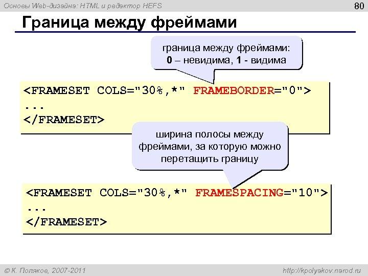 80 Основы Web-дизайна: HTML и редактор HEFS Граница между фреймами граница между фреймами: 0