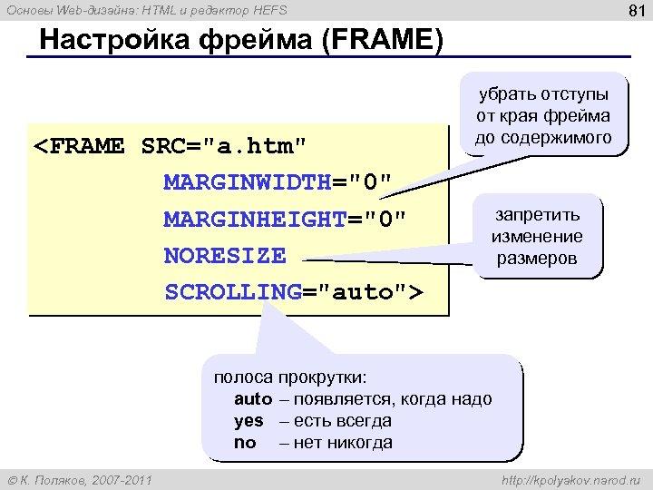 81 Основы Web-дизайна: HTML и редактор HEFS Настройка фрейма (FRAME) <FRAME SRC=