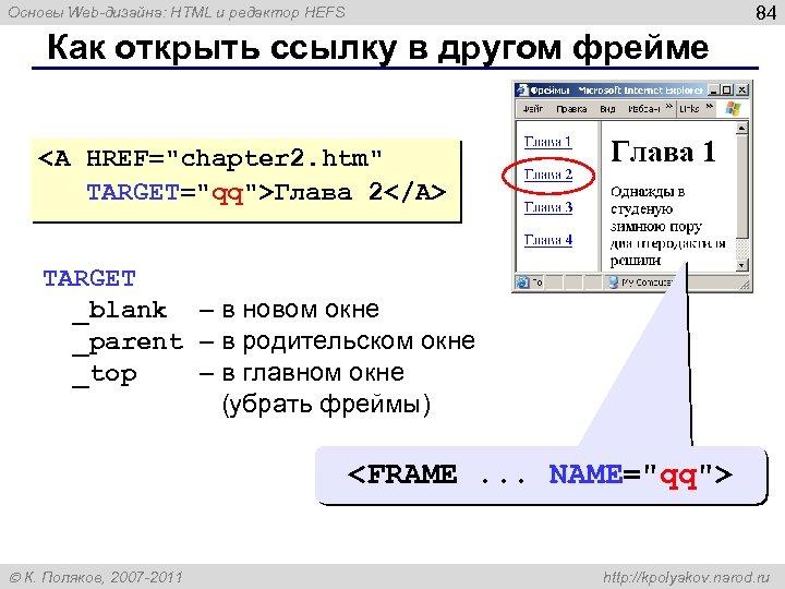 84 Основы Web-дизайна: HTML и редактор HEFS Как открыть ссылку в другом фрейме <A