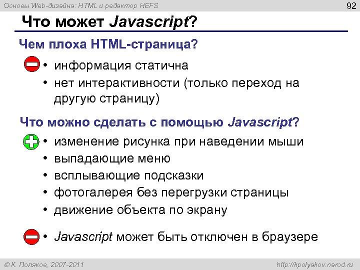 92 Основы Web-дизайна: HTML и редактор HEFS Что может Javascript? Чем плоха HTML-страница? •