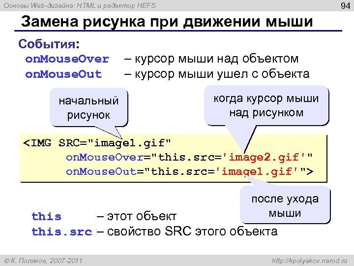 94 Основы Web-дизайна: HTML и редактор HEFS Замена рисунка при движении мыши События: on.