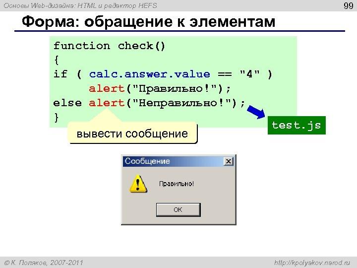 99 Основы Web-дизайна: HTML и редактор HEFS Форма: обращение к элементам function check() {
