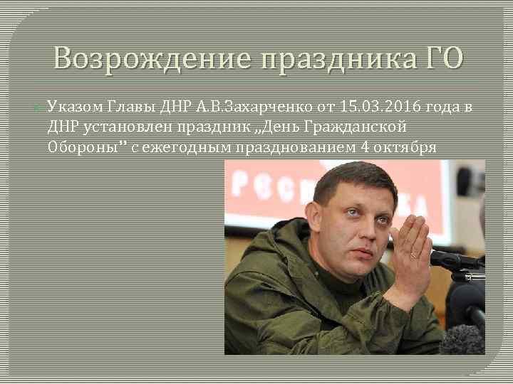Возрождение праздника ГО Указом Главы ДНР А. В. Захарченко от 15. 03. 2016 года