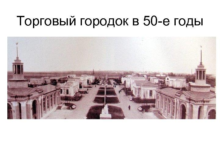 Торговый городок в 50 -е годы