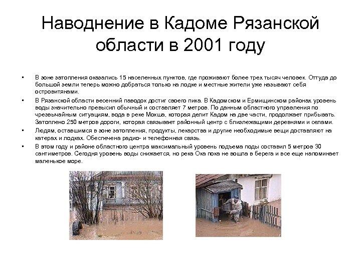 Наводнение в Кадоме Рязанской области в 2001 году • • В зоне затопления оказались
