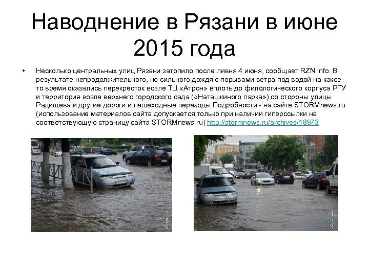 Наводнение в Рязани в июне 2015 года • Несколько центральных улиц Рязани затопило после