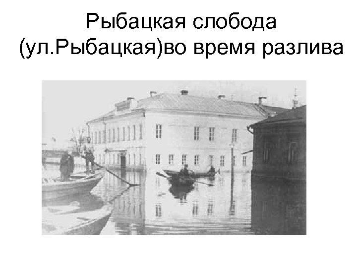 Рыбацкая слобода (ул. Рыбацкая)во время разлива