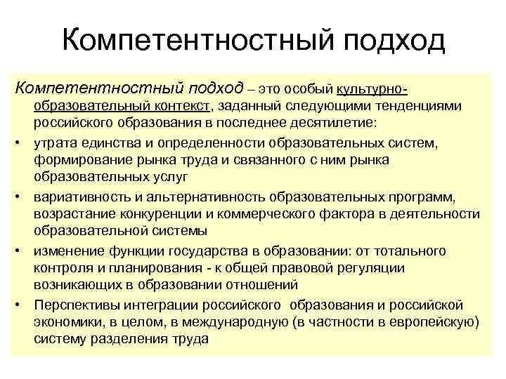Компетентностный подход – это особый культурно • • образовательный контекст, заданный следующими тенденциями российского