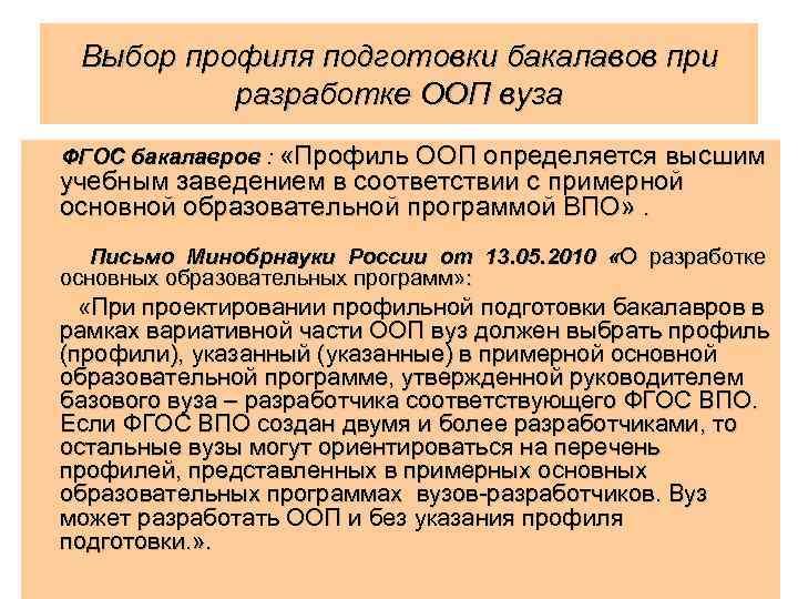 Выбор профиля подготовки бакалавов при разработке ООП вуза ФГОС бакалавров : «Профиль ООП определяется