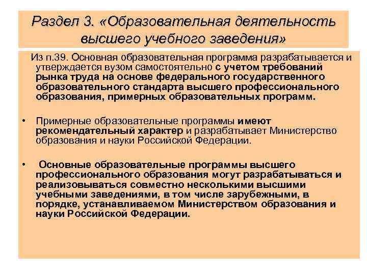 Раздел 3. «Образовательная деятельность высшего учебного заведения» Из п. 39. Основная образовательная программа разрабатывается