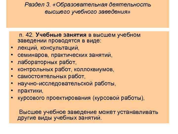 Раздел 3. «Образовательная деятельность высшего учебного заведения» • • п. 42. Учебные занятия в