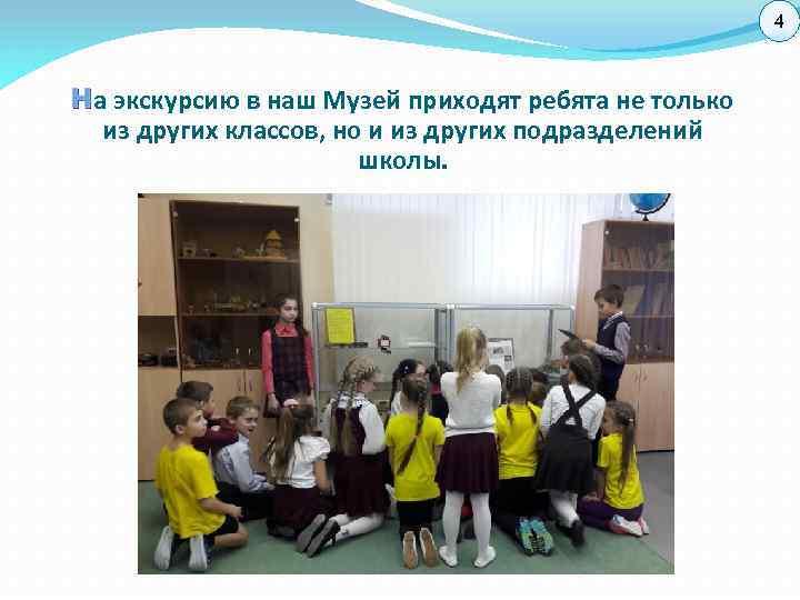 4 Н а экскурсию в наш Музей приходят ребята не только из других классов,