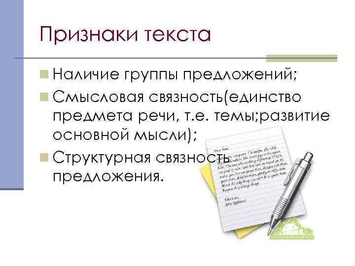 Признаки текста n Наличие группы предложений; n Смысловая связность(единство предмета речи, т. е. темы;