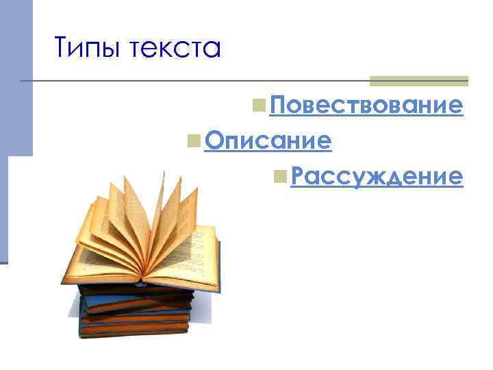 Типы текста n Повествование n Описание n Рассуждение