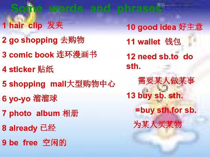 Some words and phrases 1 hair clip 发夹 10 good idea 好主意 2 go