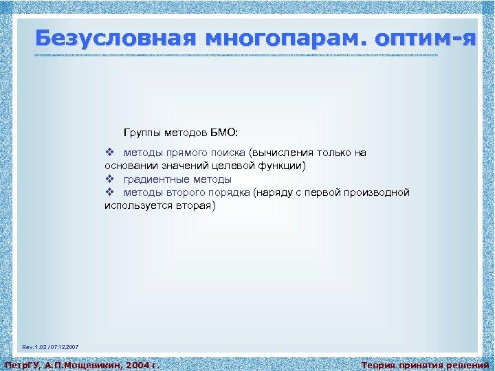 Безусловная многопарам. оптим-я Группы методов БМО: v методы прямого поиска (вычисления только на основании