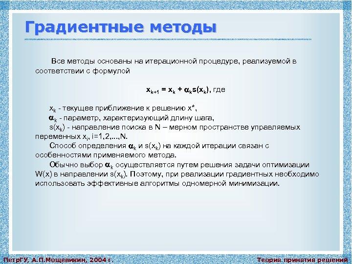 Градиентные методы Все методы основаны на итерационной процедуре, реализуемой в соответствии с формулой xk+1