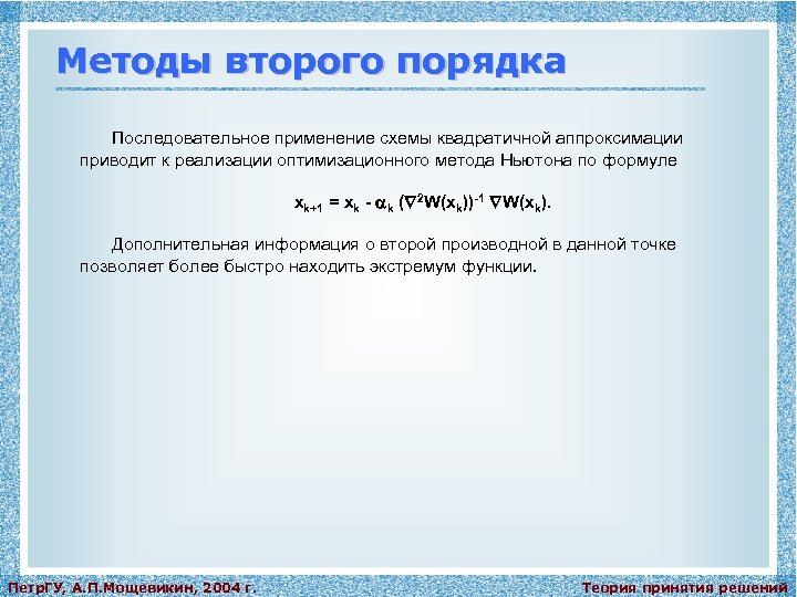 Методы второго порядка Последовательное применение схемы квадратичной аппроксимации приводит к реализации оптимизационного метода Ньютона