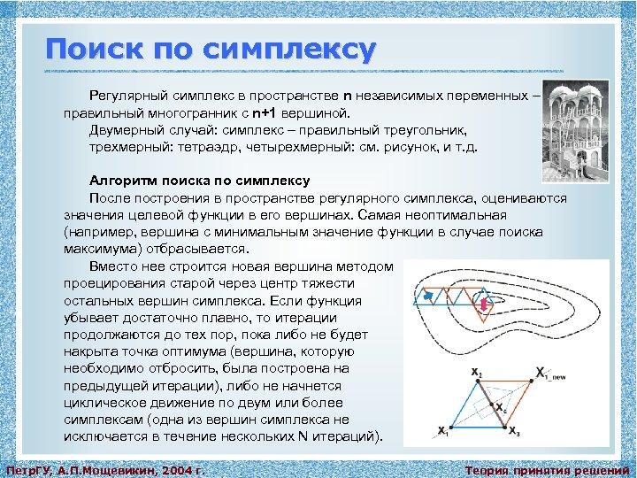 Поиск по симплексу Регулярный симплекс в пространстве n независимых переменных – правильный многогранник с