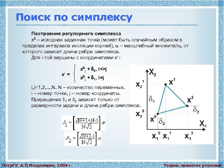 Поиск по симплексу Построение регулярного симплекса x 0 – исходная заданная точка (может быть