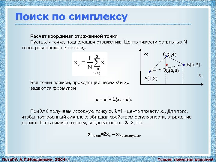 Поиск по симплексу Расчет координат отраженной точки Пусть xj - точка, подлежащая отражению. Центр