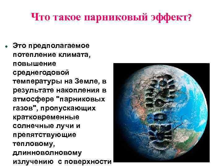Что такое парниковый эффект? Это предполагаемое потепление климата, повышение среднегодовой температуры на Земле, в