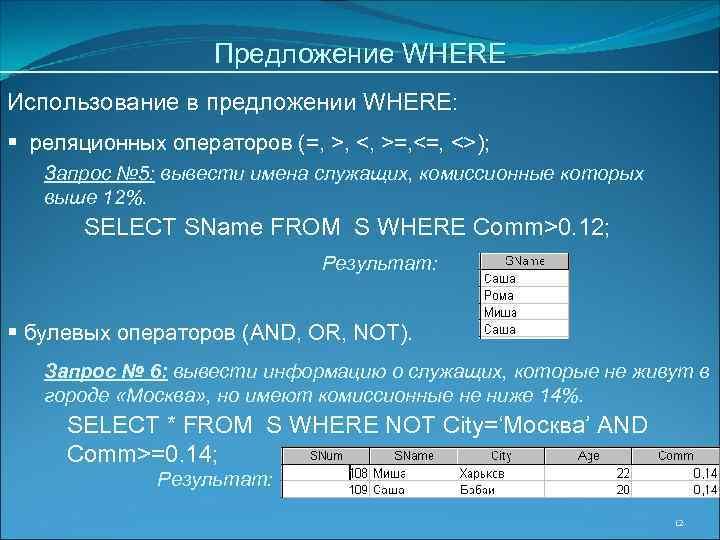 Предложение WHERE Использование в предложении WHERE: § реляционных операторов (=, >, <, >=, <>);