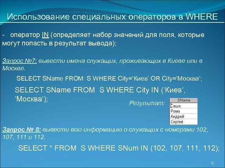 Использование специальных операторов в WHERE - оператор IN (определяет набор значений для поля, которые