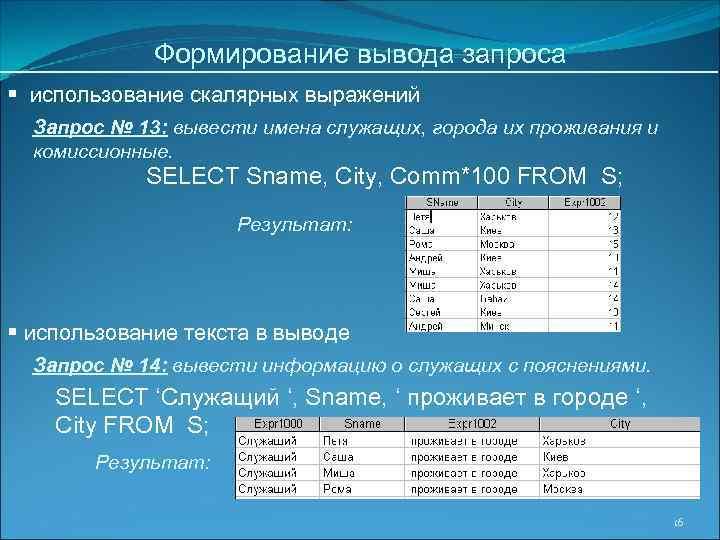 Формирование вывода запроса § использование скалярных выражений Запрос № 13: вывести имена служащих, города