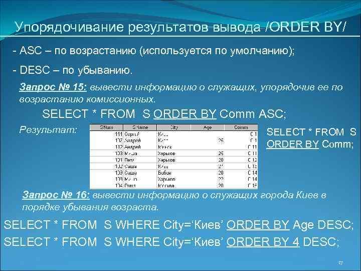 Упорядочивание результатов вывода /ORDER BY/ - ASC – по возрастанию (используется по умолчанию); -