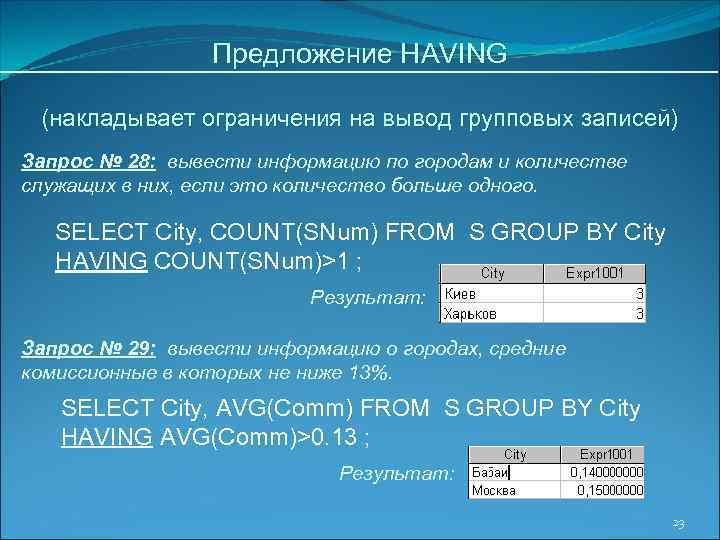 Предложение HAVING (накладывает ограничения на вывод групповых записей) Запрос № 28: вывести информацию по