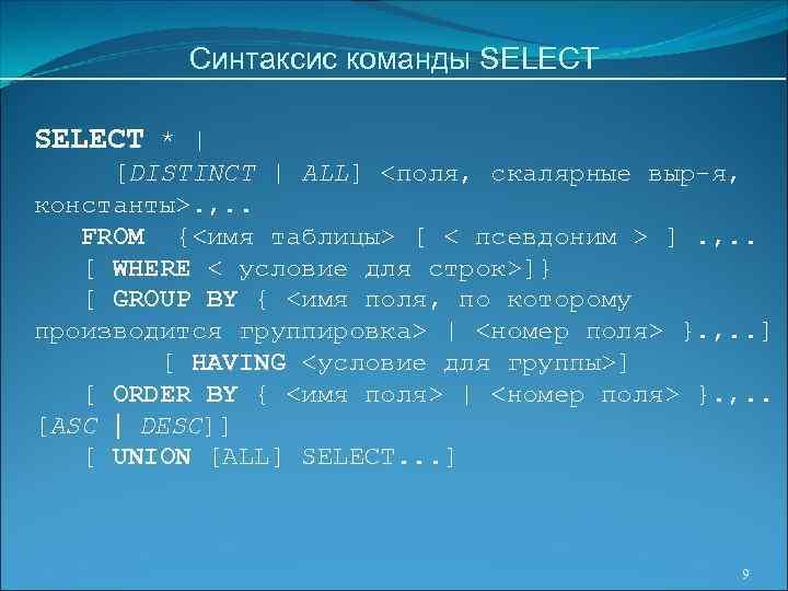 Синтаксис команды SELECT * | [DISTINCT | ALL] <поля, скалярные выр-я, константы>. , .