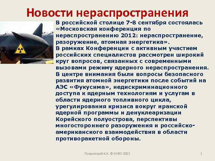 Новости нераспространения В российской столице 7 -8 сентября состоялась «Московская конференция по нераспространению 2012: