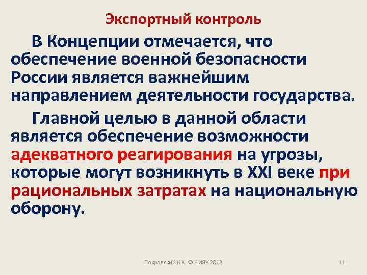 Экспортный контроль В Концепции отмечается, что обеспечение военной безопасности России является важнейшим направлением деятельности