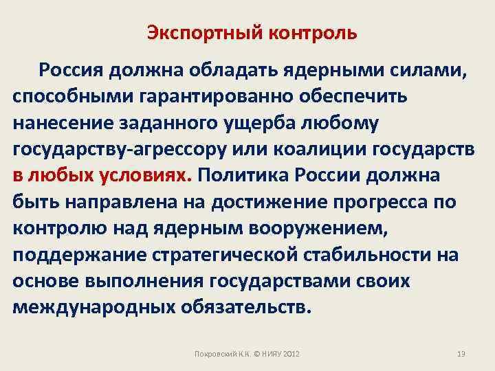 Экспортный контроль Россия должна обладать ядерными силами, способными гарантированно обеспечить нанесение заданного ущерба любому