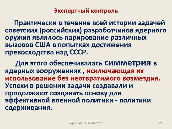 Экспортный контроль Практически в течение всей истории задачей советских (российских) разработчиков ядерного оружия являлось