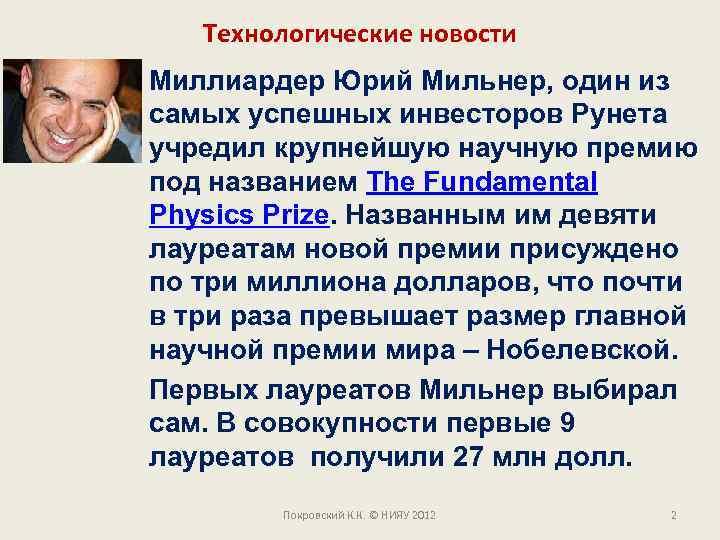 Технологические новости Миллиардер Юрий Мильнер, один из самых успешных инвесторов Рунета учредил крупнейшую научную