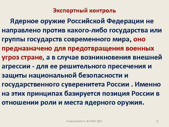 Экспортный контроль Ядерное оружие Российской Федерации не направлено против какого-либо государства или группы государств