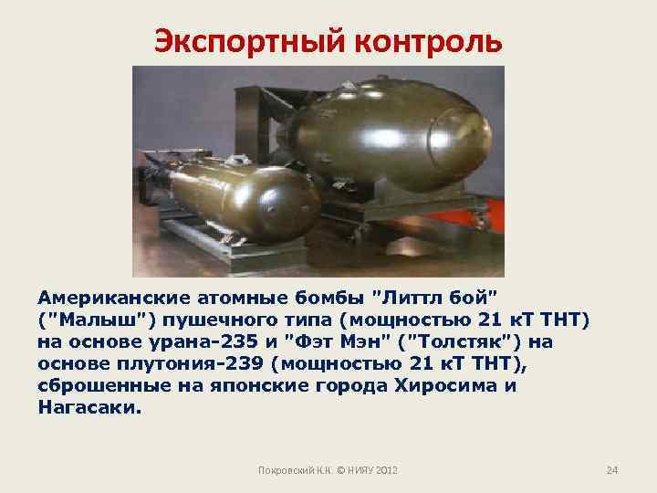 Экспортный контроль Американские атомные бомбы