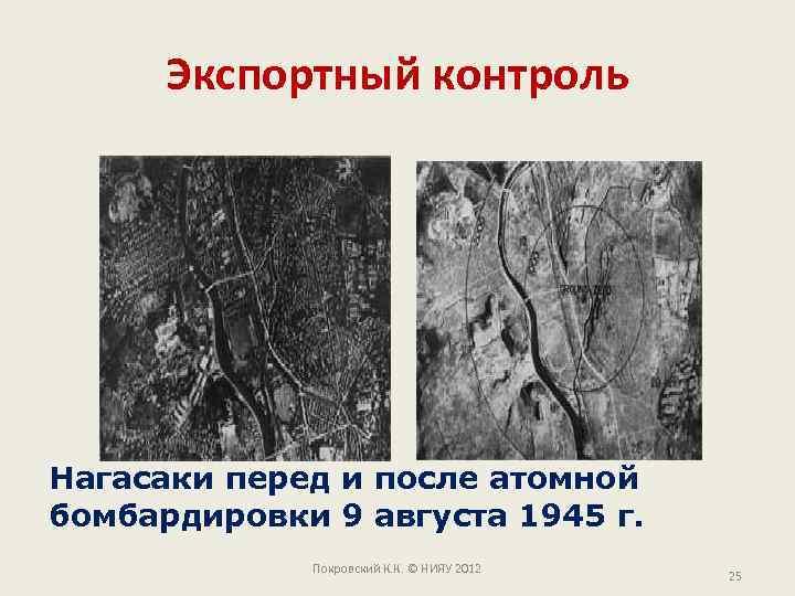 Экспортный контроль Нагасаки перед и после атомной бомбардировки 9 августа 1945 г. Покровский К.